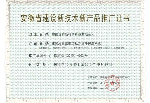 安徽省真空绝热板推广证