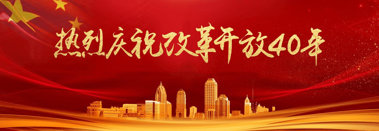 改革开放40周年献礼 安徽省科技创新成果展在合肥隆重举行