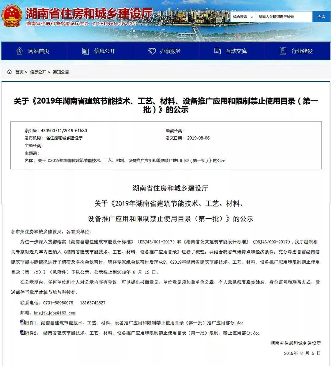 湖南省最新政策发文,禁止推广使用岩棉板保温体系!