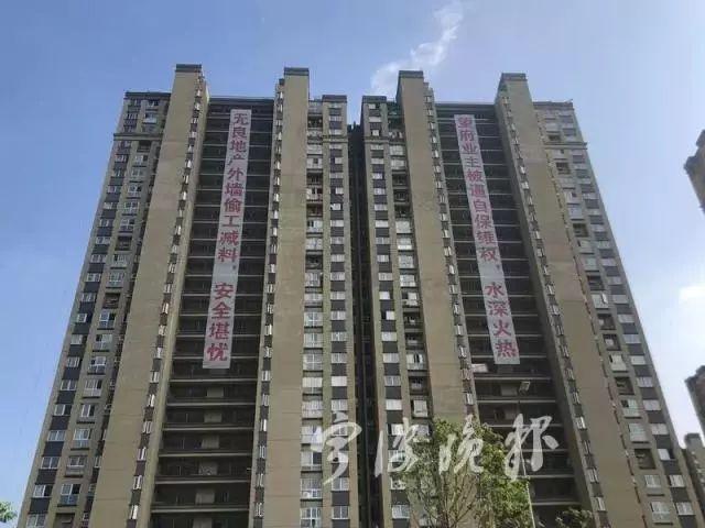 震惊了!宁波这小区外墙大面积开裂、脱落,业主悬挂条幅质疑偷工减料