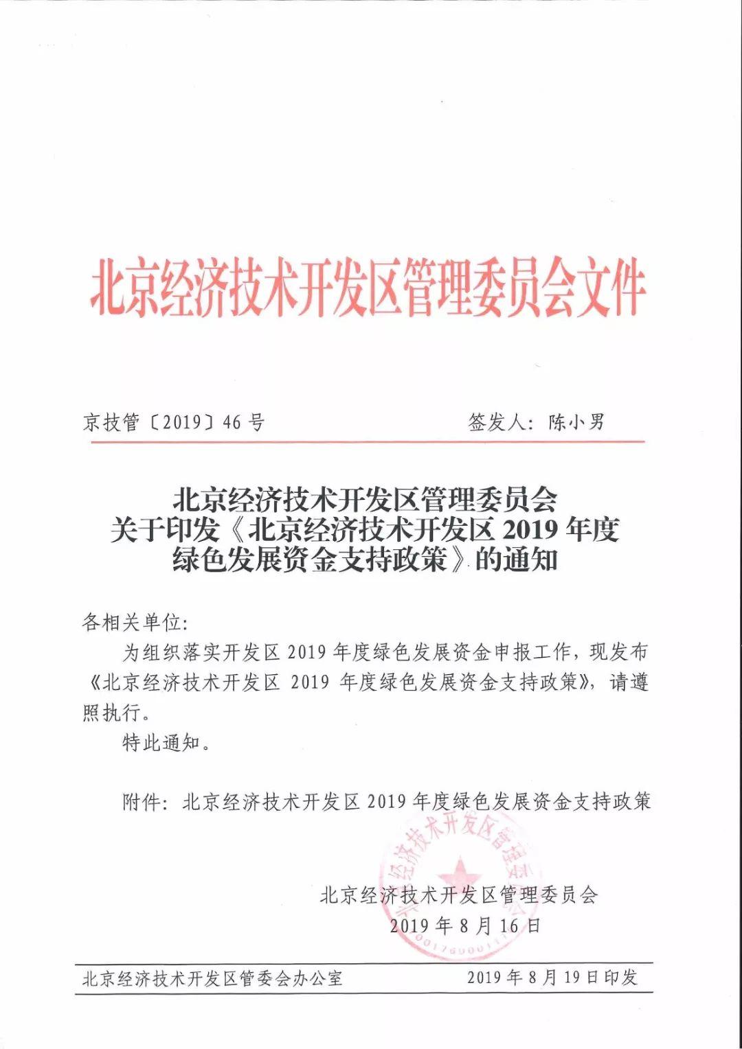 北京经济开发区针对被动房又出台奖励政策!