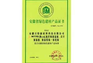 绿色建材产品证书-百特荣誉