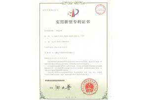 一种保温板实用新型专利证书-百特荣誉