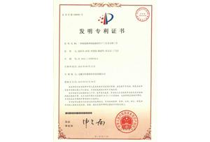 保温板生产工艺发明专利证书-百特荣誉