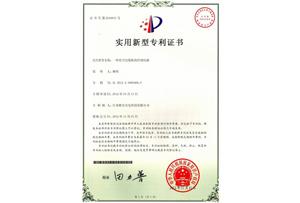 一种真空包装机的控制电路实用新型专利证书-百特荣誉