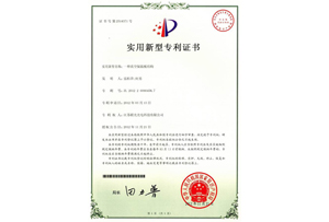 一种真空保温板结构实用新型专利证书-百特荣誉
