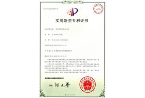 一种真空箱内的封口机实用新型专利证书-百特荣誉