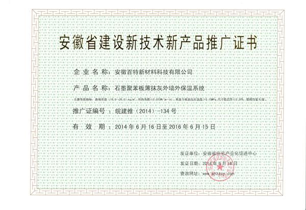 安徽省石墨聚苯板外墙保温系统推广证