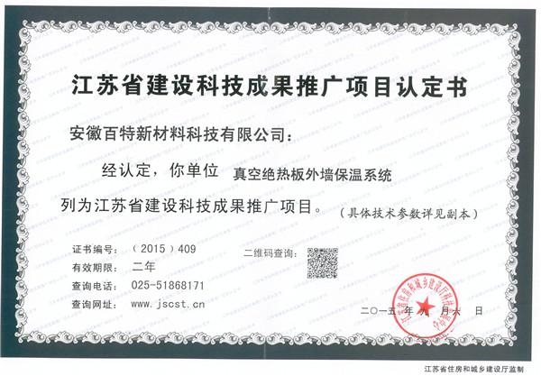 江苏省绝热板外墙外保温系统推广证