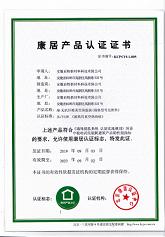 康居产品认证证书