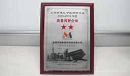 安徽百特被评为年度星级质量良好企业