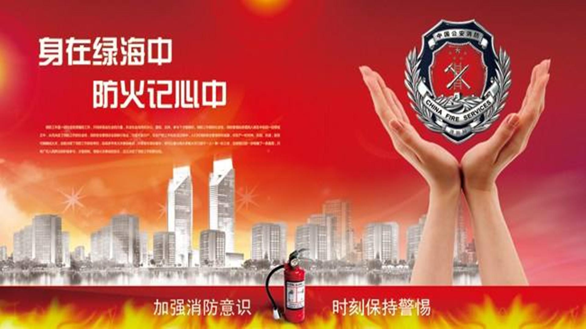 """安徽百特新材料举办""""消防培训讲座"""""""