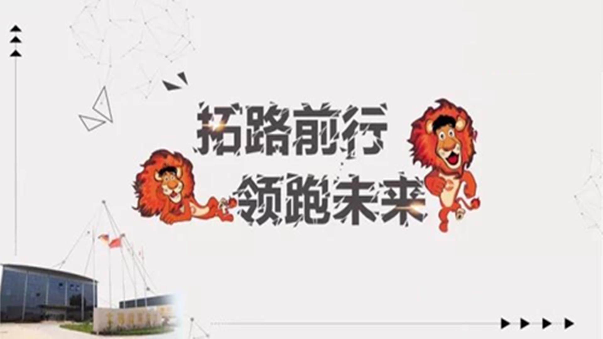 安徽百特,志做节能保温建材民族品牌企业!