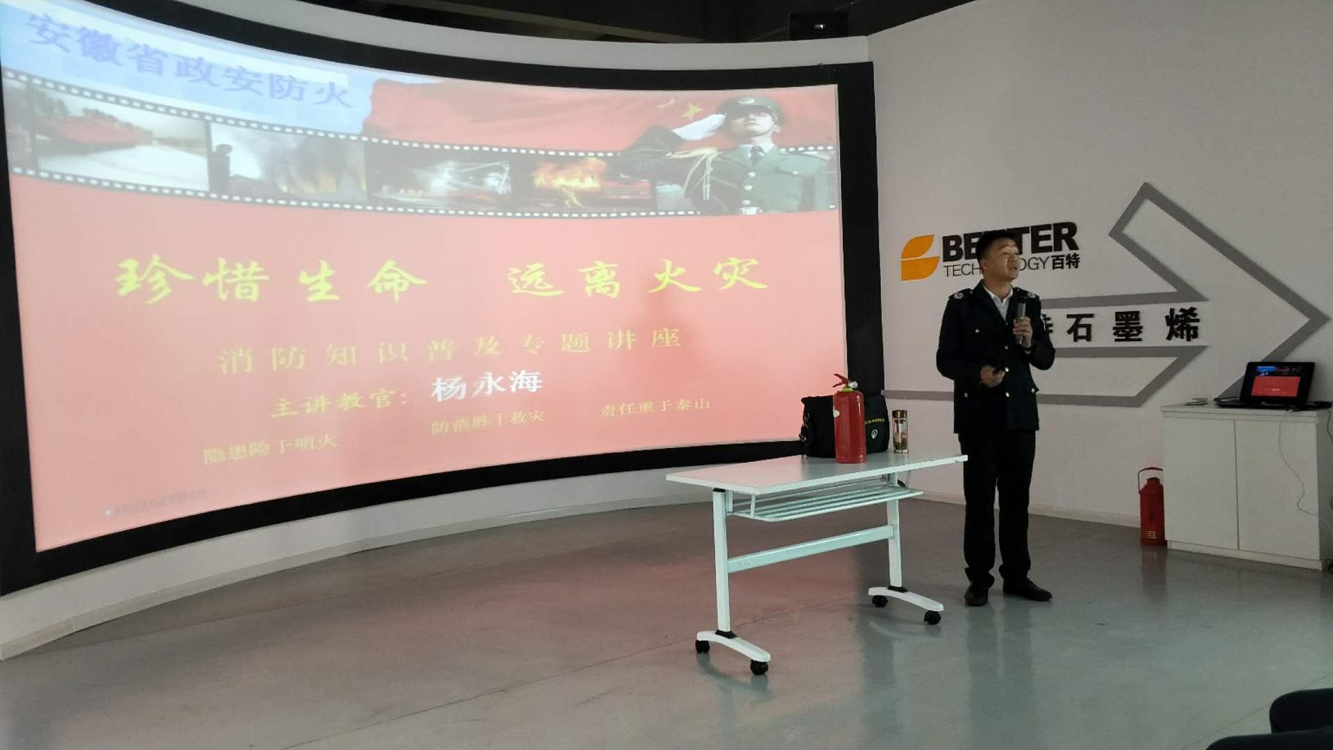 安徽百特 | 安全消防知识培训