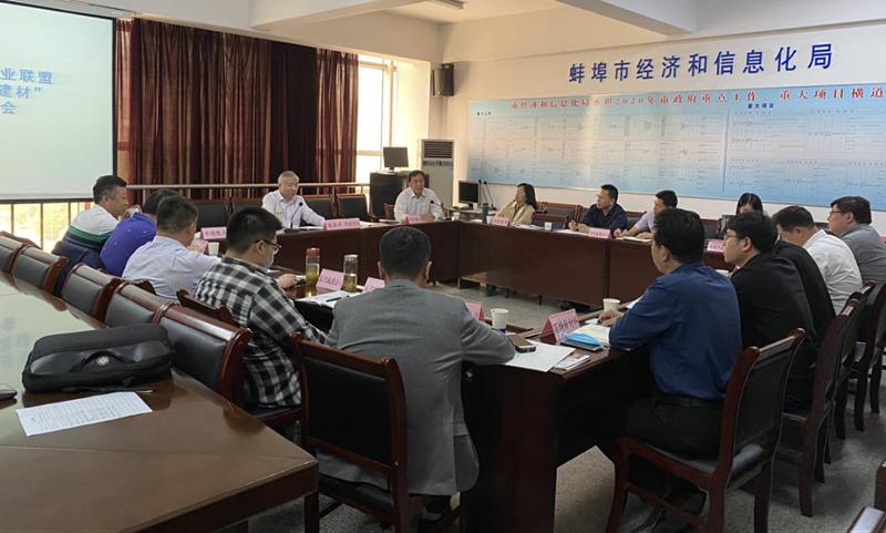 """蚌埠市建材产业联盟""""新材料·新建材""""主题研讨会在市经信局召开"""