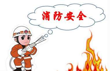 百特开展消防安全知识培训