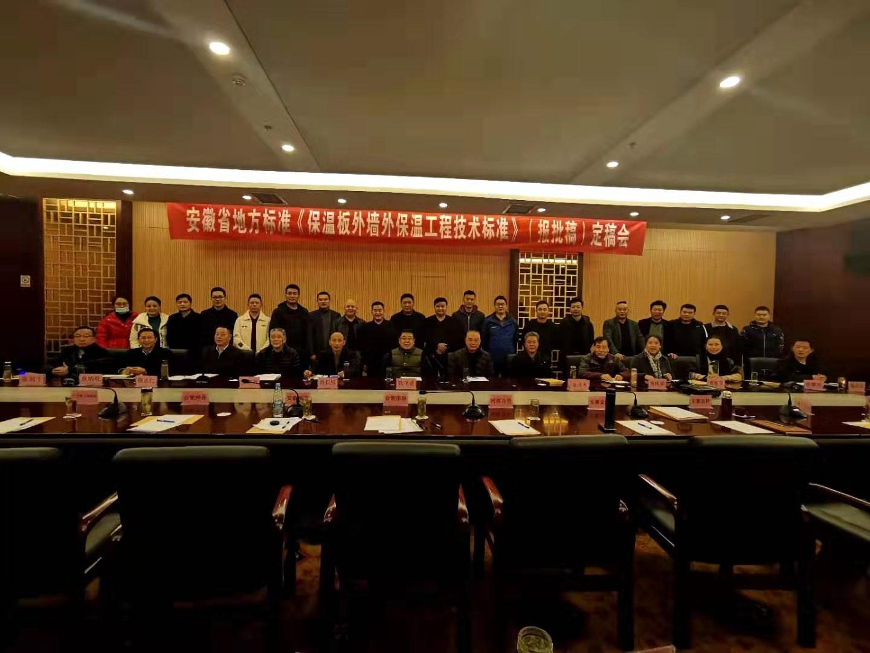 安徽省地方标准《保温板外墙外保温工程技术标准(报批稿)》定稿会成功召开